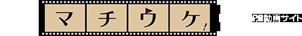 マチウケ!