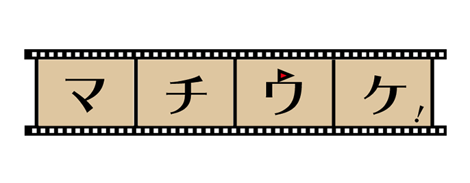 今は、旅×動画。マチウケ!