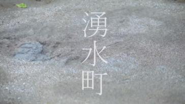 【公式】鹿児島県 湧水町 観光PR動画 総集編