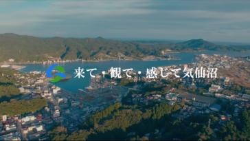 気仙沼市PR映像~移住定住・観光編(Short ver.)