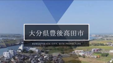 豊後高田市PR動画