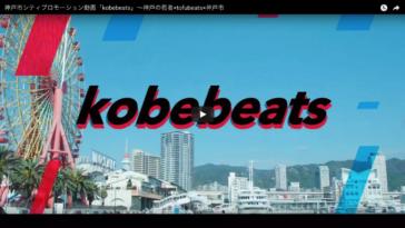 神戸市シティプロモーション動画「kobebeats」~神戸の若者×tofubeats×神戸市