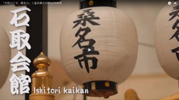 桑名市プロモーションビデオ(Kuwana city promotional video)【Long Ver.】