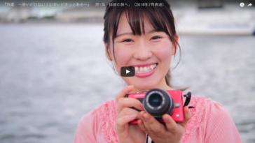 『旅姫 ~思いがけない!出会いがきっとある~』 第1話 体感の旅へ」(2018年7月放送)