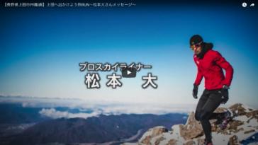 【長野県上田市PR動画】上田へ出かけよう旅RUN~松本大さんメッセージ~