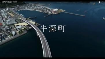 【地域PR動画】牛深町