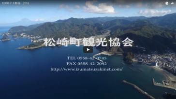 松崎町PR動画 2018