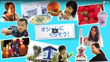 湘南で子育てするなら平塚市