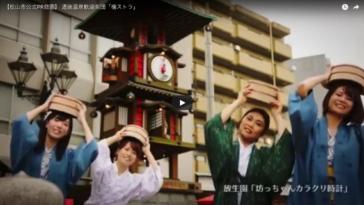 【松山市公式PR動画】 道後温泉歓迎楽団「桶ストラ」