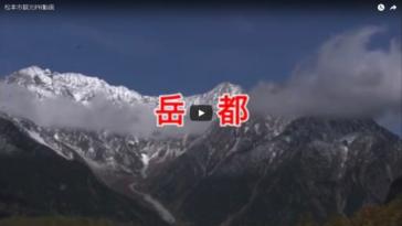 松本市観光PR動画