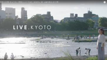 【京都市公式】きょうを、素晴らしく「LIVE.KYOTO」篇(♪倉木麻衣/花言葉)